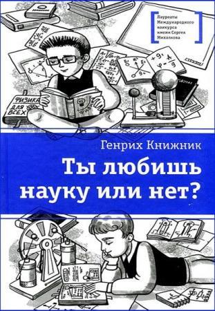 Лауреаты Международного конкурса имени Сергея Михалкова (17 книг)