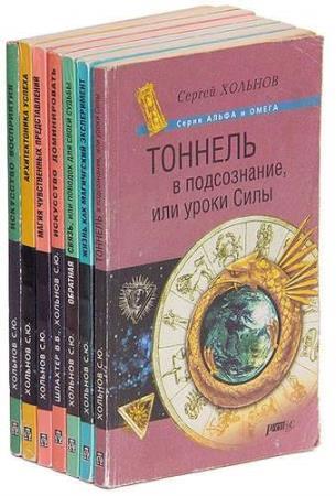Сергей Хольнов - Сборник сочинений (7 книг)