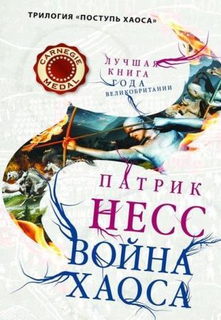 Патрик Несс - Сборник сочинений (12 книг)