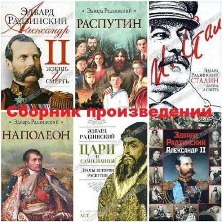 Эдвард Радзинский - Сборник сочинений (86 книг)