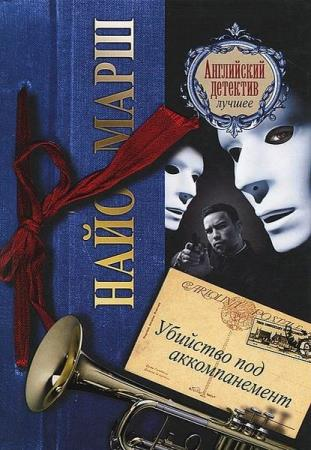 Найо Марш - Сборник сочинений (55 книг)