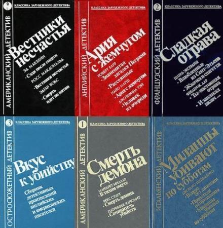 Классика зарубежного детектива (5 томов)