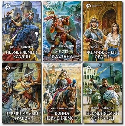Невменяемый колдун (12 книг)