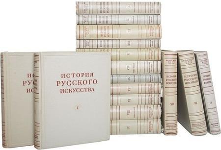 История русского искусства (7 томов)