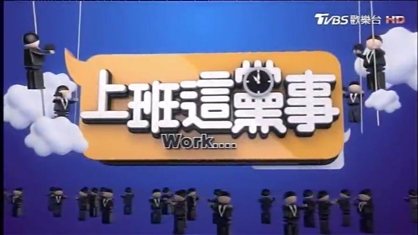 台視偶像劇【女兵日記】02綜藝大熱門2018小明星大跟班04麻辣天後傳12上班這黨事