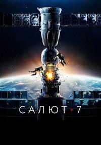 Салют-7 [Расширенная версия] (2017) UHD, HEVC, HDR, 4K BDRemux 2160p