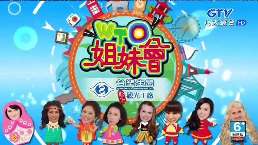 【女兵日記】第13集WTO姐妹會-大哥是對的-綜藝大熱門-小明星大跟班-娛樂百分百20180725