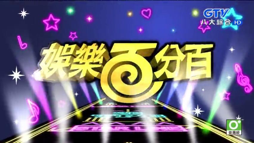 台視偶像劇【女兵日記】第01集WTO姐妹會20大哥是對的18娛樂百分百04愛玩客12