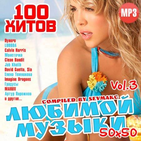 100 Хитов Любимой Музыки 50х50 Vol.3 (2018)