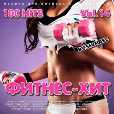 Фитнес - Хит Vol.14 (2018)