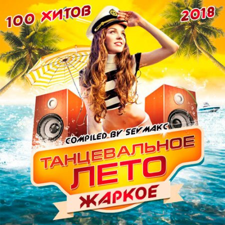 Жаркое Танцевальное Лето (2018)
