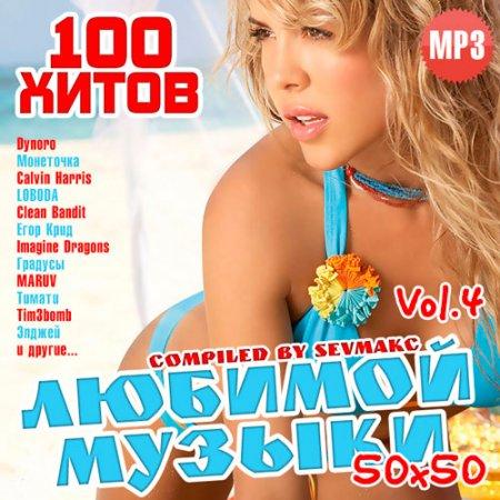 100 Хитов Любимой Музыки 50х50 Vol.4 (2018)