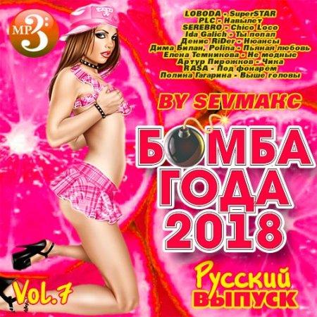 Бомба Года Русский выпуск Vol.7 (2018)