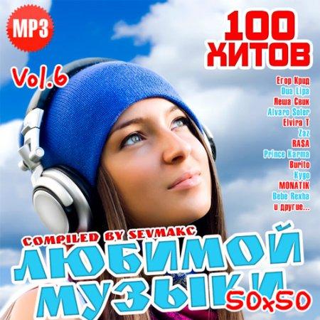 100 Хитов Любимой Музыки 50х50 Vol.6 (2018)