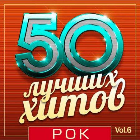 50 Лучших Хитов - Рок Vol.6 (2018)