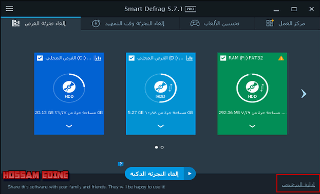 IObit Smart Defrag Pro.5.7.1.1150 2018,2017 nm5wj7le.png