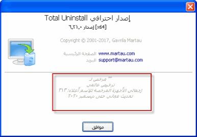 لإزالة البرامج نهائيا وإقتلاعها جذورها Total Uninstall 6.21.0.480 Final 2018,2017 qjk8h2si.png