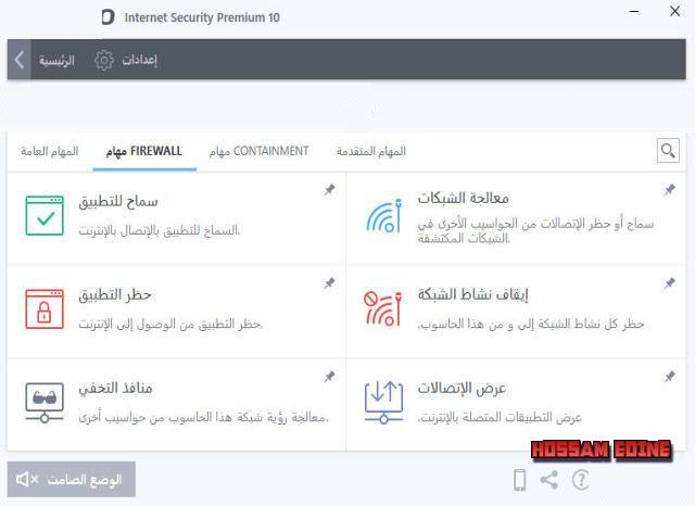 أستباقيه الأنترنت COMODO Internet Security 10.1.0.6474 2018,2017 3po2etfg.jpg