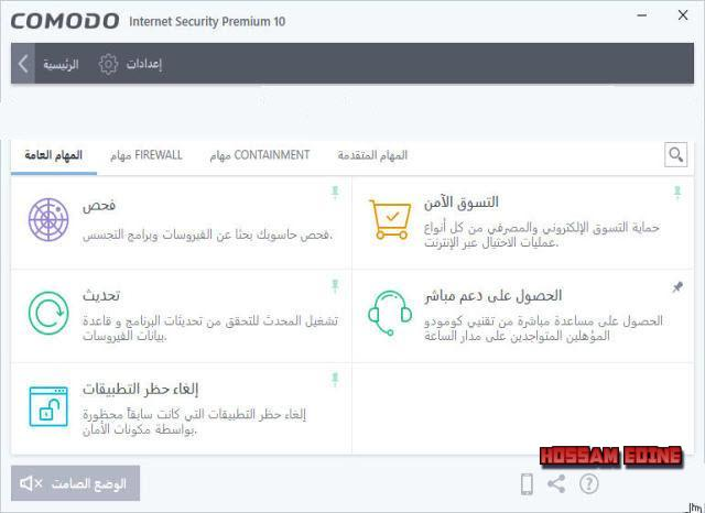 أستباقيه الأنترنت COMODO Internet Security 10.1.0.6474 2018,2017 66zqqwdf.jpg