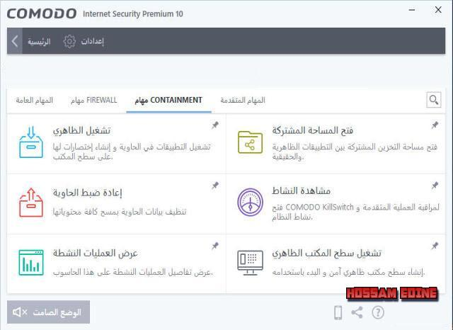 أستباقيه الأنترنت COMODO Internet Security 10.1.0.6474 2018,2017 d8no6ls9.jpg