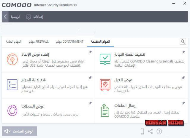 أستباقيه الأنترنت COMODO Internet Security 10.1.0.6474 2018,2017 xt2ian3z.jpg