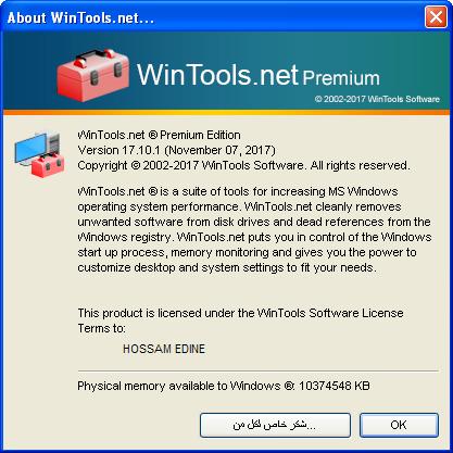 الأخطاء وأستقرارا WinTools.net Professional 17.10.1 2018,2017 eupoxne4.png