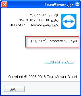 TeamViewer Corporate 12.0.88438 Final 2018,2017 tw7f8l6s.png