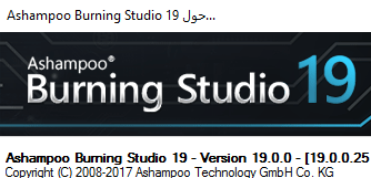 أصداراته Ashampoo Burning Studio 19.0.0.25 2018,2017 tqicehkv.png