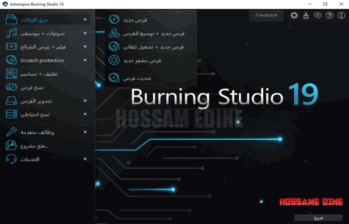 أصداراته Ashampoo Burning Studio 19.0.0.25 2018,2017 wj4b6xjb.png