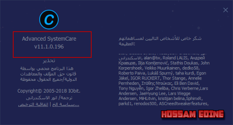 Advanced SystemCare 11.0.1.196 Final gpqs3hxt.png