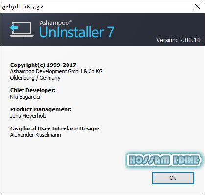 لحذف البرامج وإقتلاعها جذورها والعديد المهام الأخرىAshampoo UnInstaller 7.00.10 2018,2017 3iblc2gs.png