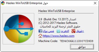 الويندوز إصدراته WinToUSB Enterprise Final 2018,2017 47buvgcs.png