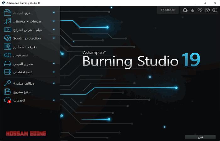 أصداراته Ashampoo Burning Studio 19.0.1.5 dkwxc9gd.png