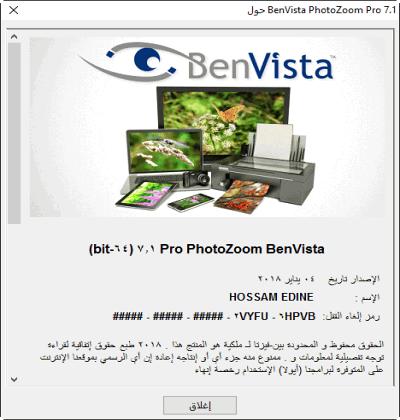 Benvista PhotoZoom 7.1.0 Final t7g5zo8i.png