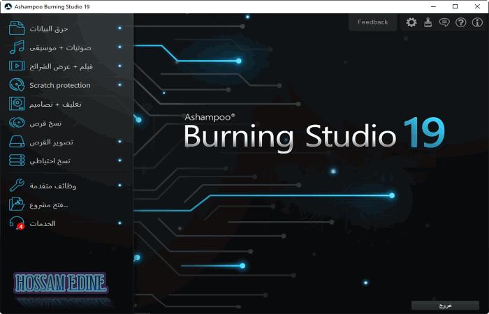 أصداراته Ashampoo Burning Studio 19.0.1.6 nn95j68n.png