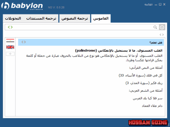 الترجمه إصدراته Babylon 11.0.0.26 (NG26) Final 2018,2017 m4pwxxpb.png