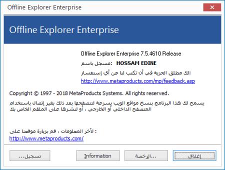 لتحميل محتويات المواقع وتصفحها اتصال Offline Explorer Enterprise 7.5.4610 Final 2018,2017 riitq838.png