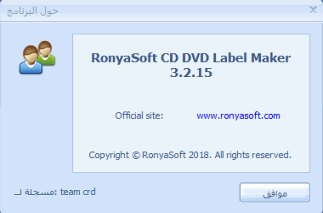 الأسطوانات RonyaSoft Label Maker 3.2.15 2018,2017 bim9z6vb.png