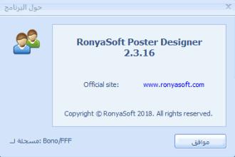 البوسترات والأعلاناتRonyaSoft Poster Designer 2.3.16 Final 2018,2017 c6hj7j7c.png