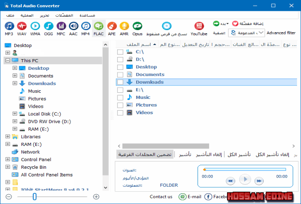 الصوتيات CoolUtils Total Audio Converter 5.3.0.160 2018,2017 jo6l4sm9.png
