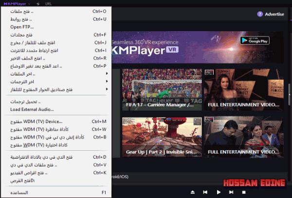 الملتيمديا أصداراته KMPlayer 4.2.2.8 Final c8kceir5.png