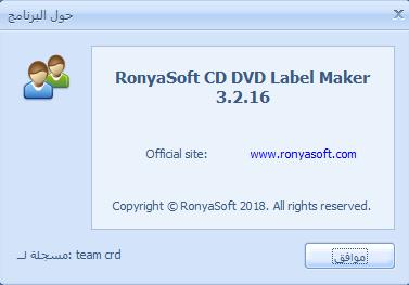 لتصميم أغلفه الأسطوانات وتكبير الصور RonyaSoft Label Maker 3.2.16 wceq9t26.png