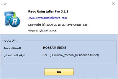 البرامج Revo Uninstaller 3.2.1 Final 6vpafbci.png