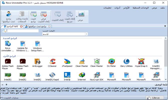 البرامج Revo Uninstaller 3.2.1 Final e3opldg3.png