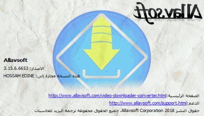 الفيديو الفيديوAllavsoft Video Downloader Converter3.15.6.6653 v76xfscc.png