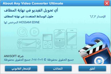 الفيديو الفيديو ببرنامج Video Converter z9m33m99.png