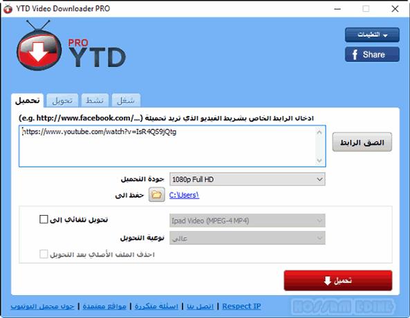 لتحميل وتحويل وتشغيل الفيديو من اليوتيوب YouTube Video Downloader Pro 5.9.5.1 34eas8zl.png
