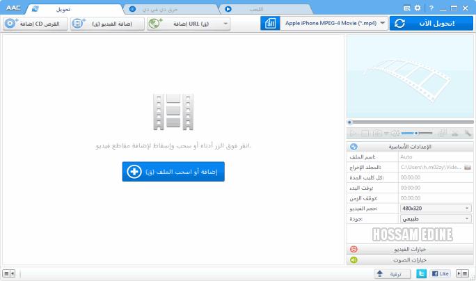 برنامج لتحويل الملفات الصوتيه Anvsoft 66jxnivg.png