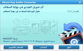 برنامج لتحويل الملفات الصوتيه Anvsoft aswtutkm.png