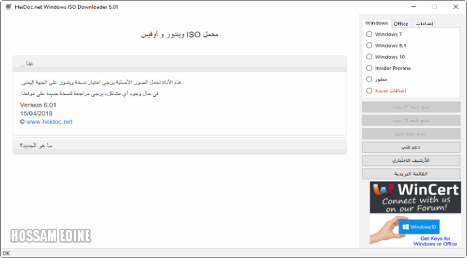 الويندوز الأوفيس Microsoft Windows Office xystlwbq.png